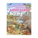 Динозавры. Первая энциклопедия для детей