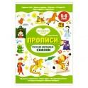 Русские народные сказки. Прописи 5-6 лет