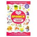 Русские народные сказки. Прописи 3-4 года