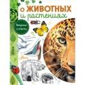 О животных и растениях
