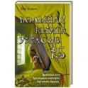 Большая книга ужасов 75