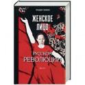 Женское лицо русской революции