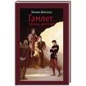 Гамлет, принц датский
