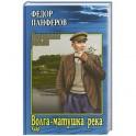 Волга-матушка река. Кн.1. Удар