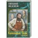 Каменный Пояс. Роман-трилогия. Кн.1. Демидовы