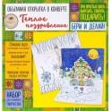 Объемная открытка в конверте «Теплое поздравление». Набор для семейного творчества
