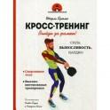 Кросс-тренинг