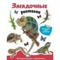 Загадочные рептилии. Энциклопедия животных с наклейками