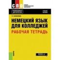 Немецкий язык для колледжей. Рабочая тетрадь