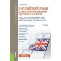 Английский язык в сфере информационные технологии. Учебник