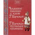 Чувашские вышивки и куклы Т.Шарковой. Книга-альбом