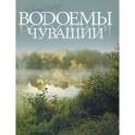 Водоемы Чувашии. Книга-альбом