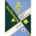 ТелоПроектор. Набор материалов для работы с внутренним состоянием + карточки