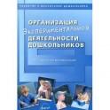 Организация экспериментальной деятельности дошкольников. Методические рекомендации