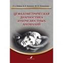 Цефалометрическ.диагностика зубочелюстных аномалий