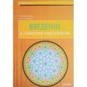 Введение в геометрию многообразий. Учебное пособие