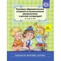 Сценарии образовательных ситуаций с 4 до 5 лет
