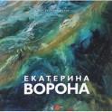 Екатерина Ворона