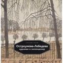Остроумова-Лебедева. Художник и коллекционер