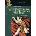 Русская жестикуляция с лингвистической точки зрения (корпусные исследования)