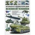 Большая энциклопедия военной техники