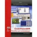 CodeVisionAVR: пособие для начинающих