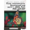 Как написать безопасный код на С++, Java, Perl,PHP