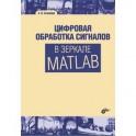 Цифровая обработка сигналов в зеркале Matlab