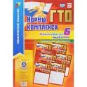 Нормы комплекса ГТО. Комплект из 6-ти плакатов с методическим сопровождением. ФГОС