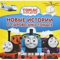 Томас и его друзья. Новые истории о паровозике Томасе