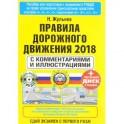 Правила дорожного движения 2018 с комментариями и иллюстрациями (+ CD)