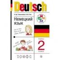 Немецкий язык 2 класс [Учебник+CD]