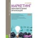 Маркетинг образовательных организаций