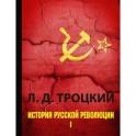 История русской революции. В 2-х томах. Том 1