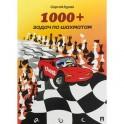 1000+ задач по шахматам. Учебное пособие