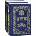 Благовестник. В 2 томах. Толкование на Четвероевангелие. Толкование на Апостол
