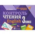 Контроль чтения: English. 3 класс