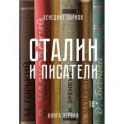 Сталин и писатели. Книга первая