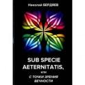 Sub specie aeternitatis, или с точки зрения вечности