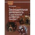 Законодательная деятельность в царствование императора Николая I