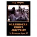 Славянская книга мертвых. Проводы Души