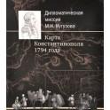 Дипломатическая миссия М.И. Кутузова. Карта Константинополя
