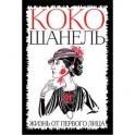 Коко Шанель. Жизнь от первого лица