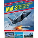 МиГ-31. Непревзойденный истребитель-перехватчик