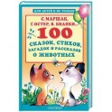 100 сказок, стихов, загадок и рассказов о животных