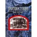 Противостояние. Шенкурский уезд Архангельской губернии. 1918-1920 годы