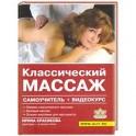 Классический массаж. Самоучитель (+видеокурс на DVD)