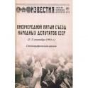 Внеочередной Пятый съезд народных депутатов СССР