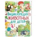 Энциклопедия животных для детей