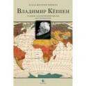 Владимир Кёппен. Учёный, посвятивший жизнь метеорологии